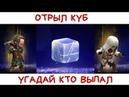 Открываю Куб Assassin's Creed Rebellion