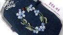 [프랑스 자수 ENG CC] 2월 탄생화, 물망초 자수, 프레임 파우치 만들기/ Forget-me-not hand embroidery, Flower tutorial