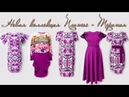 Новая коллекция Платье-терапия. Яркие платья весна 2018