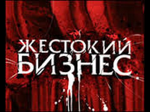 жестокий бизнес 10 11 12 серии 12 Россия криминал боевик 16 лихие времена 90 х