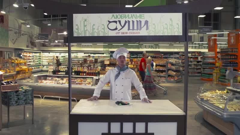 Рекламный ролик супермаркета Я Любимый (Суши)