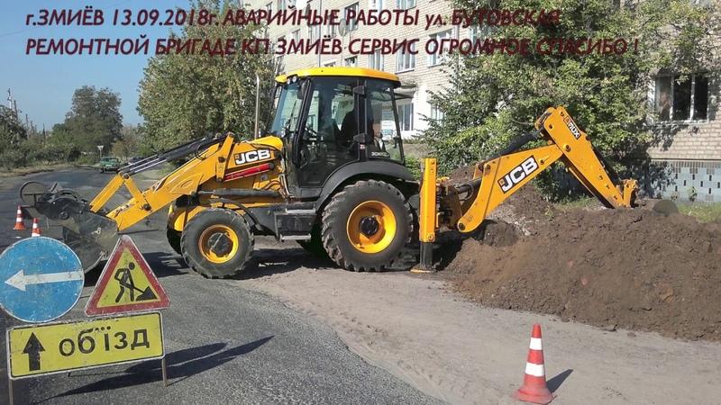 г.ЗМИЁВ - АВАРИЙНО - РЕМОНТНЫЕ РАБОТЫ 13.09.2018г.