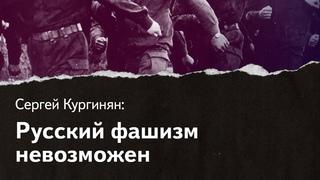 Кургинян: почему русский фашизм в принципе невозможен, а коммунизм был и будет только русский
