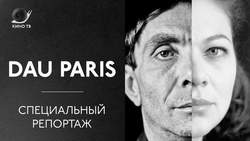 DAU PARIS Специальный репортаж о Дау Ильи Хржановского