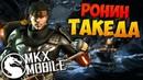 ОБЗОР РОНИН ТАКЕДА! ОБНОВЛЕНИЕ 1.20 в Mortal Kombat X Mobile