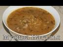 Суп кулеш с пшеном и грибами Полезный и очень вкусный