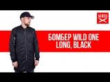 Бомбер Wild One - Long, Black. Обзор