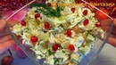 НЕОБЫКНОВЕННО вкусный салатик для праздничного стола!