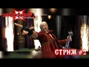 Devil May Cry3 Special Edition Упоротое прохождение от девушки Стрим 2
