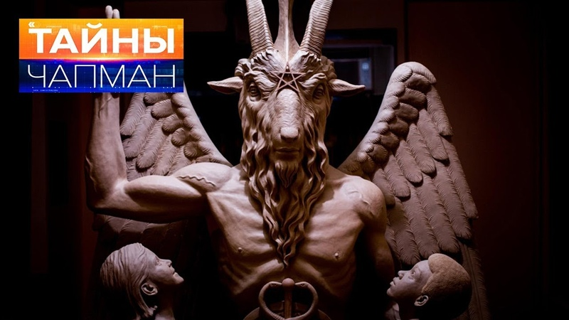 Церковь сатаны: На службе у дьявола