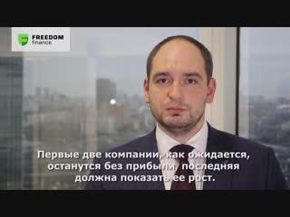 """Старший инвестиционный консультант ИК """"Фридом Финанс"""" Дмитрий Барышников комментирует ситуацию на рынке США"""
