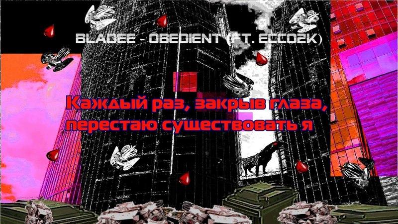 Bladee Obedient (ft. ECCO2K) (RUS/ПЕРЕВОД)