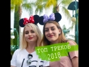 Топ треков 2018 от Kid Travel