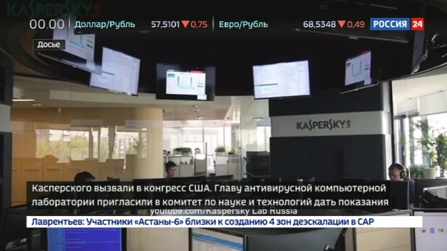 Новости на Россия 24 • Евгений Касперский приглашен в Конгресс США для дачи показаний