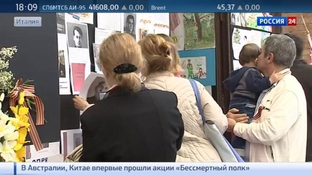 Новости на Россия 24 • По улицам Рима прошагал Бессмертный полк
