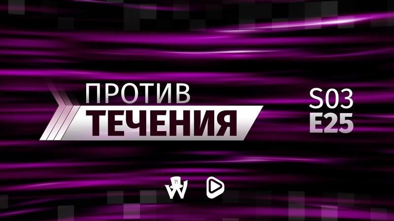 Против течения (S03E25)