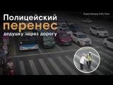 Полицейский перенес пожилого пешехода через дорогу