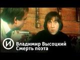 Владимир Высоцкий. Смерть поэта Телеканал