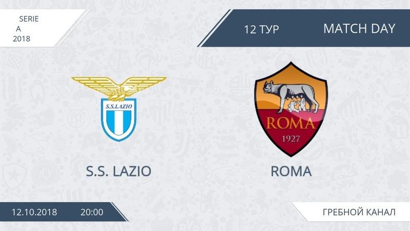 S.S. Lazio 34 Roma, 12 тур (Италия)