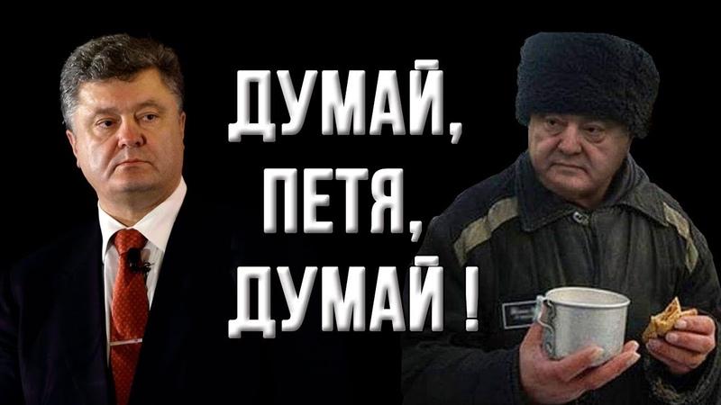 Украина скоро содрогнется от сюрпризов Порошенко