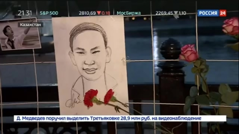 Смертельный удар: из-за повреждения артерии Денис Тен потерял три литра крови - Россия 24 (19.07.2018)