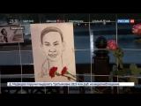 Смертельный удар из-за повреждения артерии Денис Тен потерял три литра крови - Россия 24 (19.07.2018)