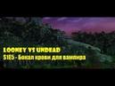 Луни против Нежити | 1 сезон | Эпизод 5: Бокал крови для вампира