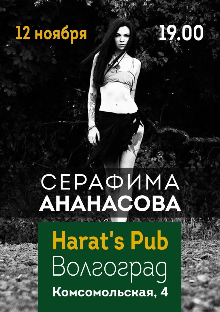 Афиша Волгоград Ананасова/Волгоград 12.11/Harat's Pub