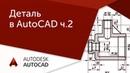 AutoCAD для начинающих Деталь ч 2 Черчение и редактирование