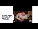 Михаил Шелег в программе Сумасшедшие гвозди на радио Пляж 20:00 по Мск  24.05.18 ведущий Александр Юрченко
