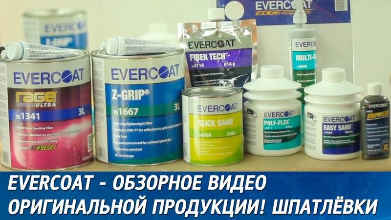 EVERCOAT - обзорное видео оригинальной продукции. 1 - Шпатлёвки