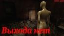 Silent Hill: Alchemilla (7)◄Под слоем пыли► Прохождение - Сайлент Хилл - Хоррор игра - Финал
