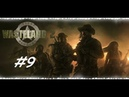 Wasteland 2 ВНЕЗАПНАЯ УДАЧА на 30ой минуте Шахта Новийур Овень 9