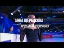 Анна Щербакова ХРУСТАЛЬНАЯ ЧЕМПИОНКА
