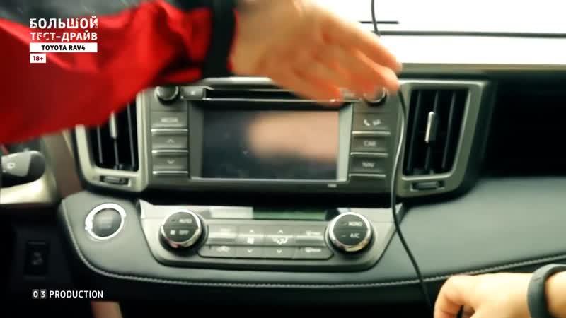 Большой тест-драйв (видеоверсия)_ Toyota RAV4