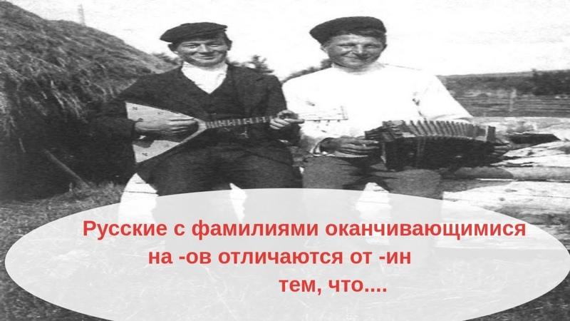 Русские с фамилиями на -ов отличаются от -ин тем, что...