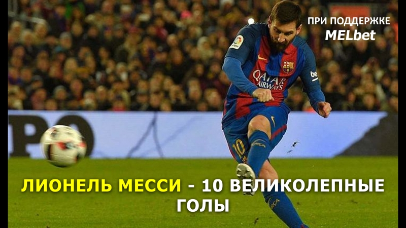 Лео Месси - 10 самые лучшие голы