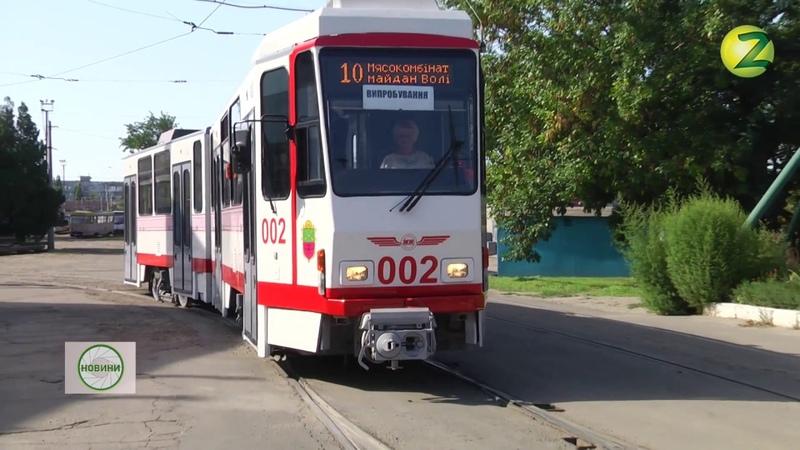 Перший європейський трамвай вийшов на випробування у Запоріжжі 18 09 2018