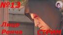 Прохождение Watch Dogs 2 №13. Сложность - Реалистичная. СТРИМ.