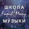 """МУЗЫКАЛЬНАЯ ШКОЛА для всех """"FAMILY MUSIC"""""""