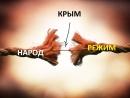Крым- последняя опора путинского режима. Рев. С.Касымов