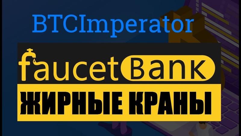 Жирные биткоин краны faucetbank btcimperator без вложений