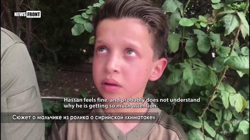 Сирийский мальчик Хасане Диабе снявщийся в постановочном ролике Белых касок