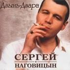 Сергей Наговицын альбом Dzin-Dzara