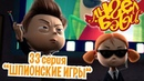 Ангел Бэби - Шпионские игры - Развивающий мультик для детей (33 серия)