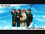 Горячие головы Hot Shots!, 1991
