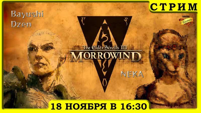 [PC/TES3: Morrowind/EP45] Завершаем Трибунал и начинаем Бладмун!