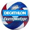 Декатлон | Екатеринбург