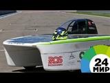 Энергия на колесах студенты из Петербурга разрабатывают новый солнцемобиль - МИР 24