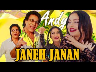 Andy - Janeh Janan (New Single 2019)